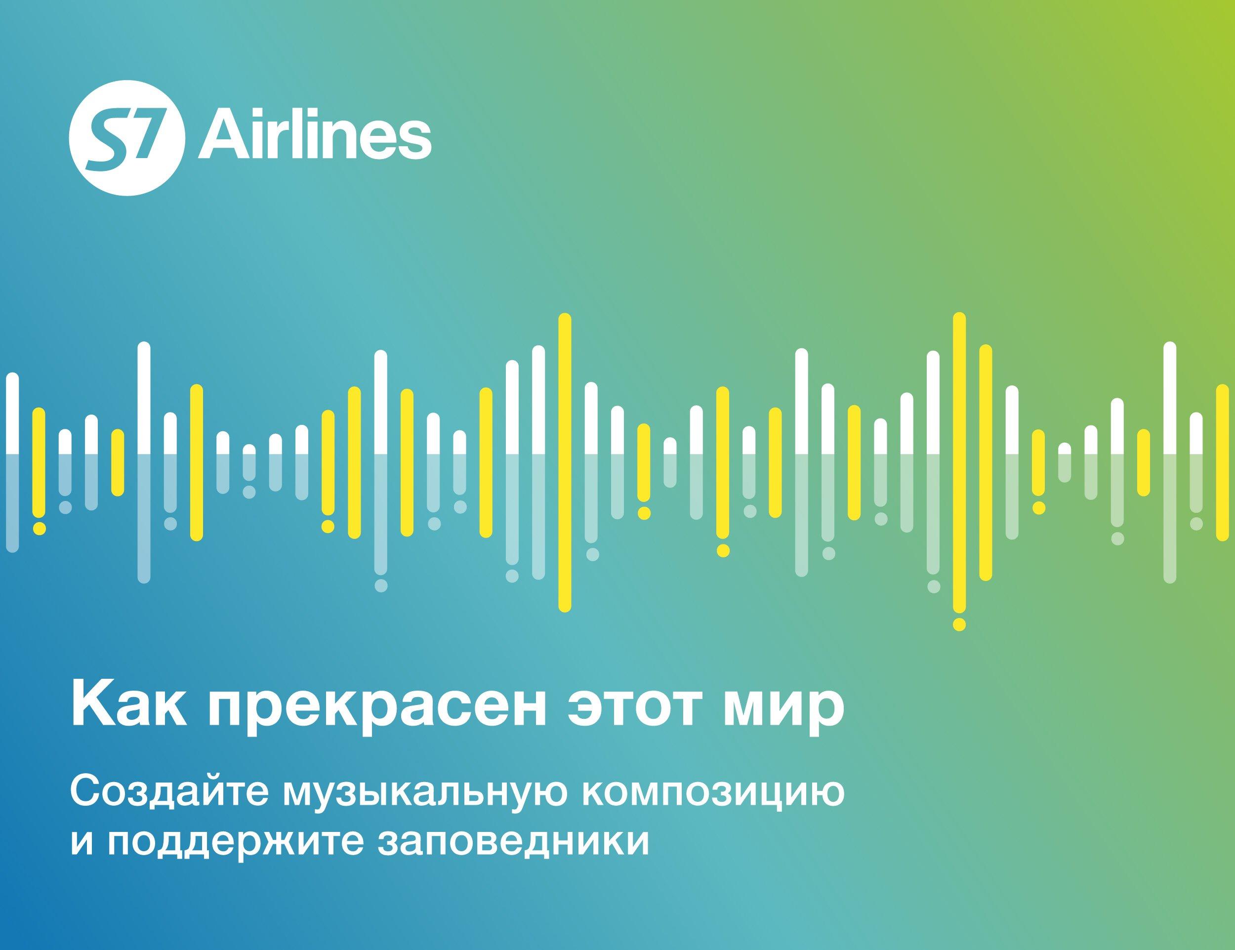 S7 Airlines поддерживает заповедники в своем новом спецпроекте