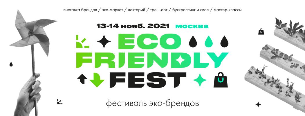 В сентябре в Москве пройдет фестиваль эко-брендов Eco Friendly Fest
